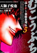 むこうぶち(5)