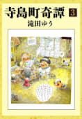 寺島町奇譚(3)