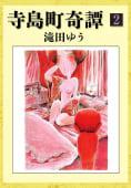 寺島町奇譚(2)