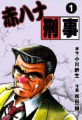 赤ハナ刑事(1)