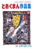 どおくまん作品集(10) SF頭狂帝大No.3
