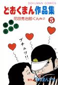 どおくまん作品集(5) 花田秀治郎くんNo.2