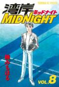 湾岸MIDNIGHT(8)