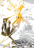 【デジタル版限定特典付き】君死ニタマフ事ナカレ(6)