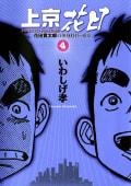 上京花日 花田貫太郎の単身赴任・東京(4)