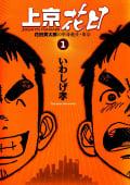 上京花日 花田貫太郎の単身赴任・東京(1)