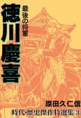 最後の将軍 徳川慶喜 時代・歴史傑作特選集(3)