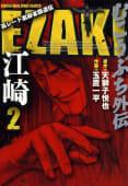むこうぶち外伝 EZAKI(2)