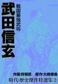 戦国最強武将 武田信玄 時代・歴史傑作特選集(2)