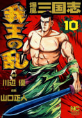 爆風三国志 我王の乱(10)