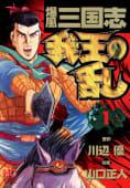 爆風三国志 我王の乱(1)