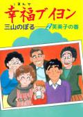 幸福ブイヨン(2)