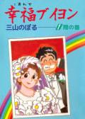 幸福ブイヨン(1)