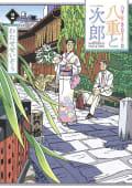 ハナドキロード特別編集 八重と次郎(2)