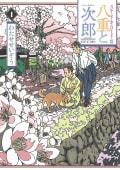 ハナドキロード特別編集 八重と次郎(1)