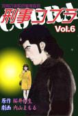 刑事コブラ(6)