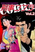 刑事コブラ(2)