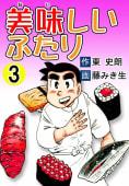 美味しいふたり(3)