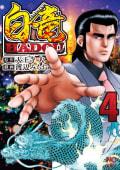 白竜HADOU(4)