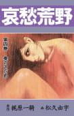 哀愁荒野(4)