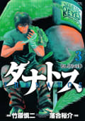 タナトス~むしけらの拳~(3)