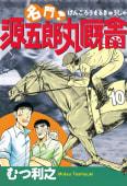 名門! 源五郎丸厩舎(10)