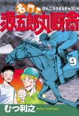 名門! 源五郎丸厩舎(9)