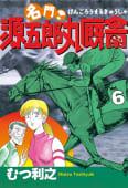 名門! 源五郎丸厩舎(6)