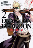 DRAG-ON DRAGOON 死ニ至ル赤(2)