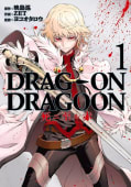 DRAG-ON DRAGOON 死ニ至ル赤(1)