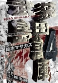 武装島田倉庫(4)