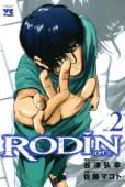 RODIN [ロダン](2)
