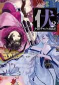 伏 少女とケモノの烈花譚(2)