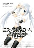 ミス・モノクローム -Motto Challenge-
