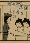 ポテン生活(10)