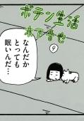 ポテン生活(9)