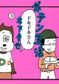 ポテン生活(8)