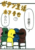 ポテン生活(7)