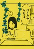 ポテン生活(2)