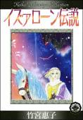 イズァローン伝説(9) 過去からの予言