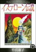 イズァローン伝説(8) 魔神