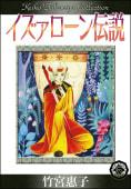 イズァローン伝説(5) 金と銀