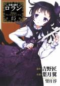 コミック 忘却の覇王ロラン(5)