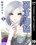 源君物語(10)