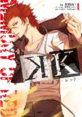 K ―メモリー・オブ・レッド―(1)