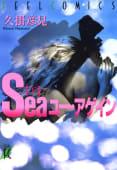 Seaユー・アゲイン(下)