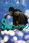 Seaユー・アゲイン(上)