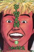 お山の大将(2)