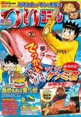 つりコミック2015年3月号