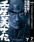 壬生義士伝(7)